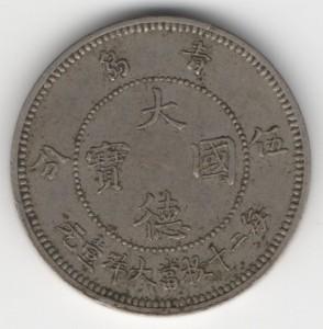 Kiautschou 5 Cent reverse