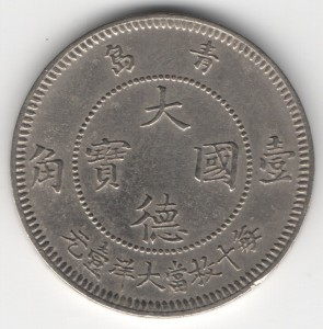 Kiautschou 10 Cent reverse