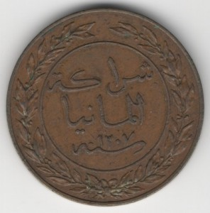 German East Africa 1 Pesa reverse