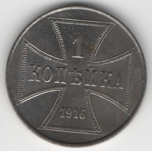 German colonial coins Oberbefehlshaber OST